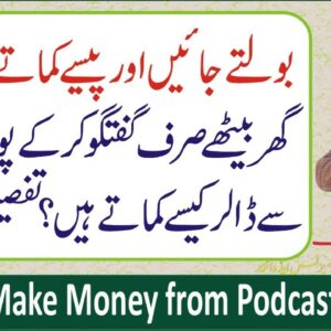 How to Start a Podcast Free and Make Money || Complete Guide 2020 || Mustafa Safdar Baig